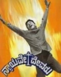 Nyayave Devaru Movie Poster
