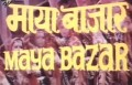 Maya Bazar Movie Poster