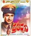 Prathidhwani Movie Poster