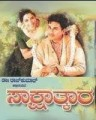 Sakshatkara Movie Poster