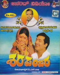 Sharapanjara Movie Poster
