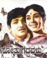 Sothu Geddavalu Movie Poster