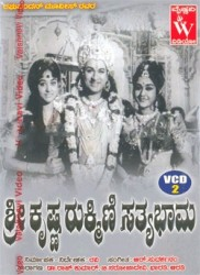 Sri Krishna Rukmini Satyabhama Movie Poster