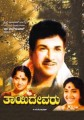 Thayi Devaru Movie Poster
