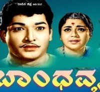 Bandhavya Movie Poster