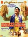 Bangaarada Manushya Movie Poster