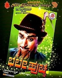 Bhale Huchcha Movie Poster