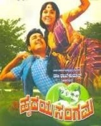 Hrudaya Sangama Movie Poster