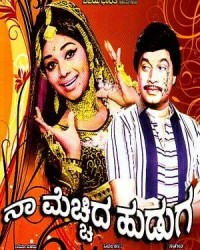 Naa Mechida Huduga Movie Poster