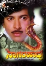 Naagarahaavu Movie Poster