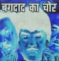 Baghdad Ka Chor Movie Poster