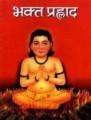 Bhakta Prahlad Movie Poster