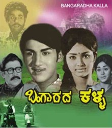 Bangarada Kalla Movie Poster