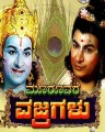 Mooruvare Vajragalu Movie Poster