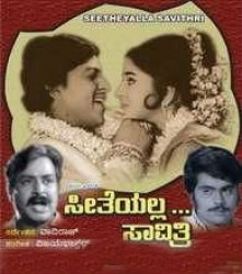 Seetheyalla Savithri Movie Poster