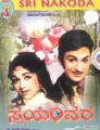 Swayamvara Movie Poster