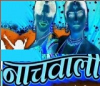 Nachwali Movie Poster