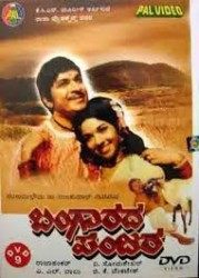 Bangaarada Panjara Movie Poster