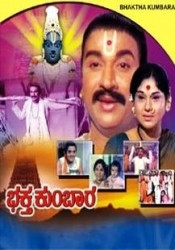 Bhakta Kumbara Movie Poster