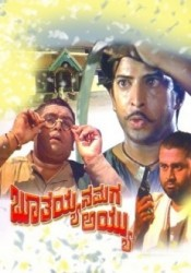 Bhootayyana Maga Ayyu Movie Poster
