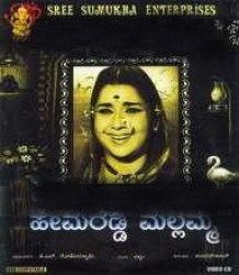 Hemareddy Mallamma Movie Poster