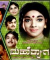 Maha Thyaga Movie Poster