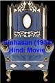 Sinhasan Movie Poster