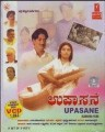 Upasane Movie Poster