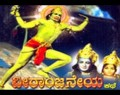 Veeranjaneya Kathe Movie Poster