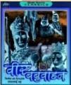 Veer Babruvahan Movie Poster