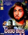 Bedara Kannappa Movie Poster