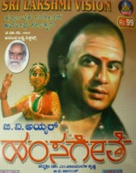 Hamsageethe Movie Poster