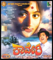 Kaveri Movie Poster