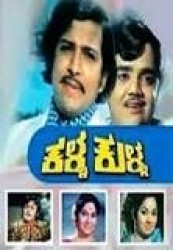 Kalla Kulla Movie Poster