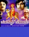 Mahadeshwara Pooja Phala Movie Poster