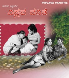 Viplava Vanithe Movie Poster