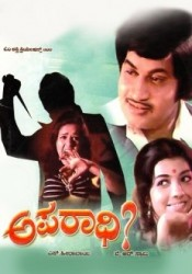 Aparadhi Movie Poster