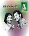 Baalu Jenu Movie Poster