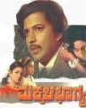 Makkala Bhagya Movie Poster