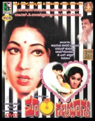 Mangalya Bhagya Movie Poster