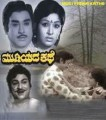 Mugiyada Kathe Movie Poster