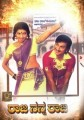 Raja Nanna Raja Movie Poster